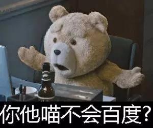 一组熊熊表情,各位表情请笑纳(看官包老爸可爱图片