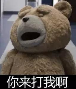 一组熊熊表情,各位看官请笑纳(心酸图片通的卡表情图片