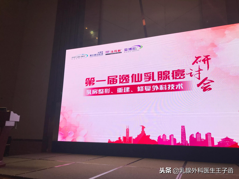 获邀赶赴广州的孙逸仙纪念医院,进行关于乳 - 第1张  | 网络大咖