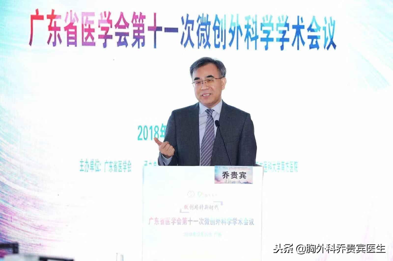 昨天,今天两个换届大会,当选为广东省医师 - 第1张  | 网络大咖