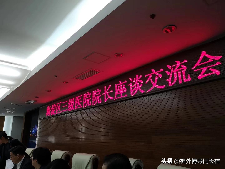 今天下午在海淀区委,区政府办公楼召开了驻 - 第1张  | 网络大咖