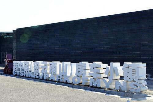 北京度假村会议合作