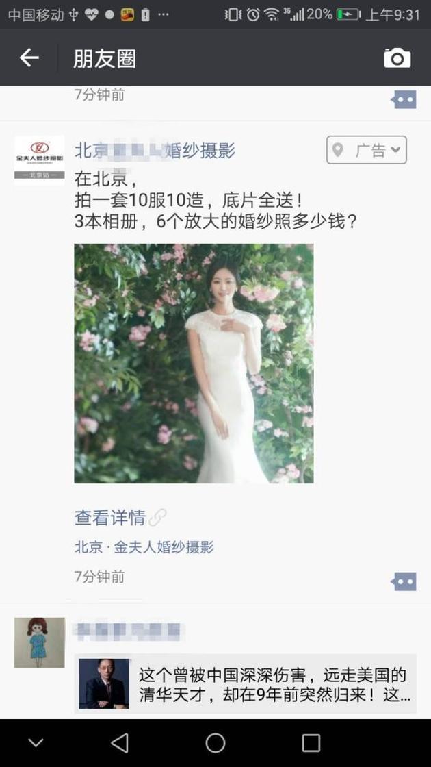 婚纱照广告