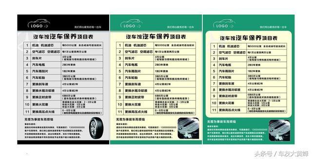 汽车20000保养项目