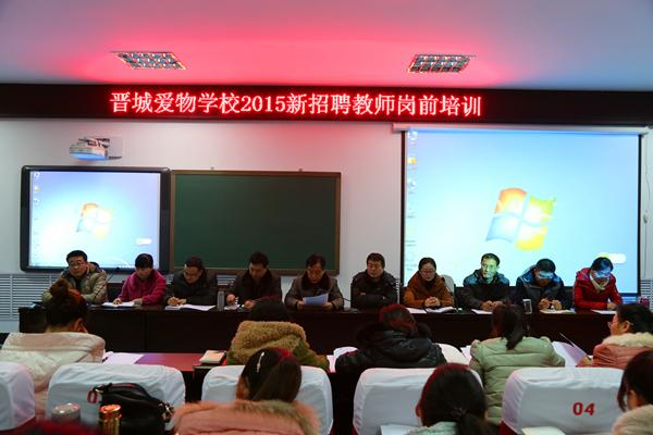 晋城爱物学校开展2015新招聘教师岗前培训