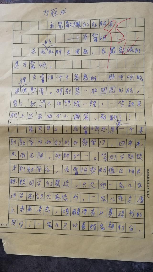 四年级关于唱歌作文400