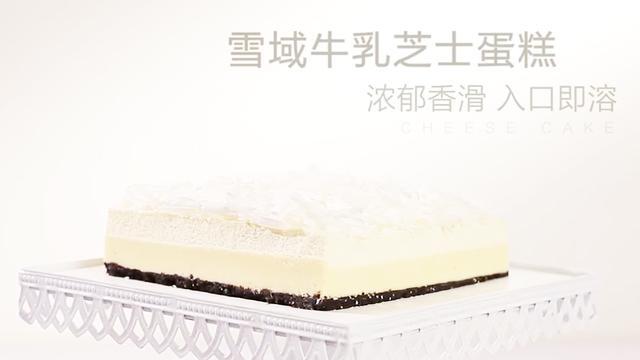 诺心蛋糕 雪域牛乳芝士蛋糕 米其林三星的滋味,一如既往的好吃!