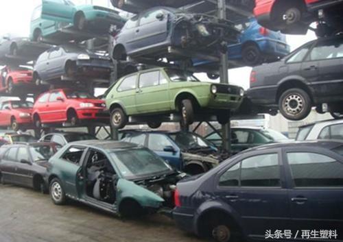美国汽车回收现状