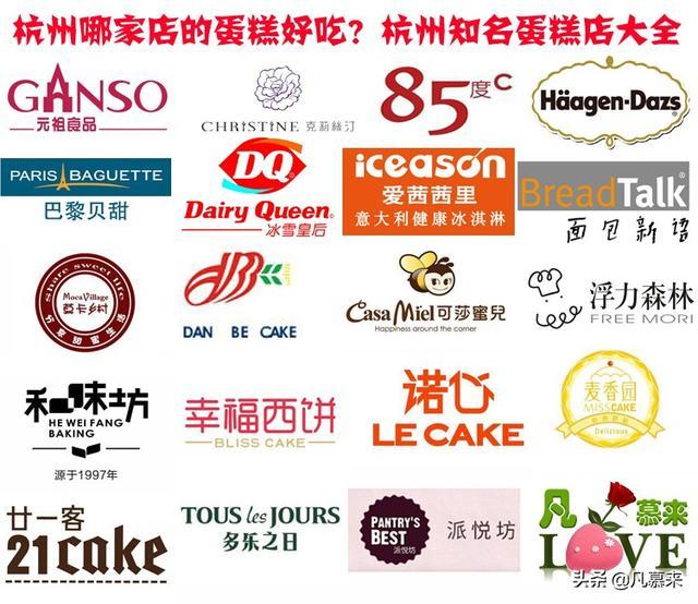 杭州哪家店的蛋糕好吃?盘点杭州排名前十的蛋糕店!杭州蛋糕店大全