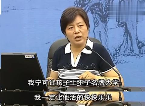 李玫瑾教授:我宁可让孩子上不了名牌大学,也一定要让他活得快乐
