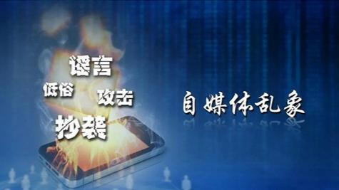 "Image result for 国家网信办""亮剑""自媒体乱象 依法严管将成为常态 Pics"