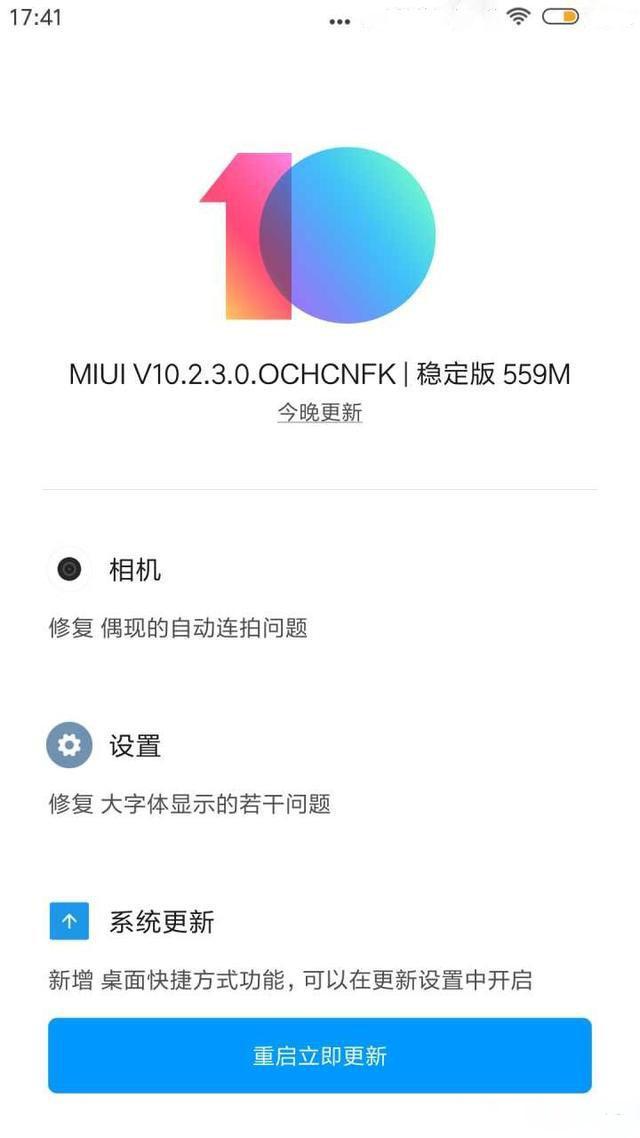 小米稳定版MIUI10.2.3.0正式推送,修复大字体显示问题