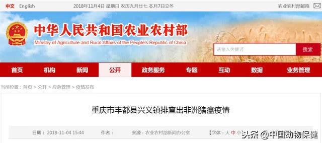 重庆市丰都县兴义镇排查出非洲猪瘟疫情