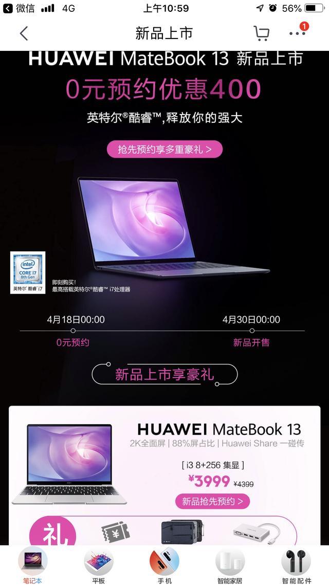 斗牛娱乐2-3999元!华为高性价比笔记本上新:100% sRGB屏幕