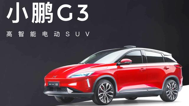 主打科技迎合年轻群体 小鹏G3车型有戏吗?|群体构建