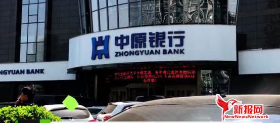 中原银行收带代办费被指违规 网友:赶紧去退费