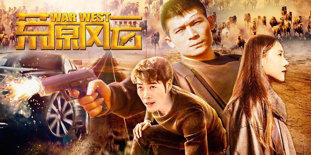 西部动作电影《荒原风云》定档爱奇艺3月12日