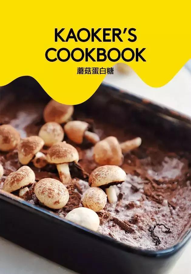 萌萌哒的蘑菇有点甜?不会失手的萌系甜点