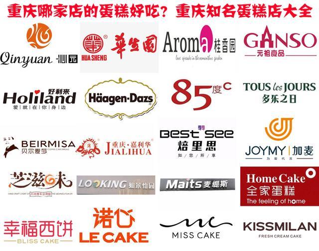 重庆哪?#19994;?#30340;蛋糕好吃?重庆排名前十的蛋糕店!重庆哪家蛋糕店好?