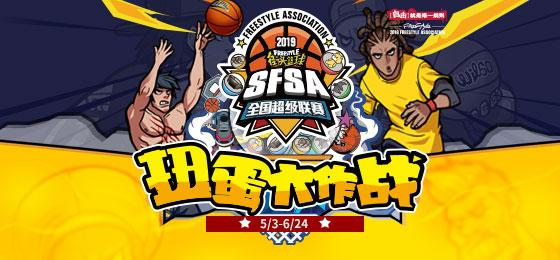 比赛服大革新《街头篮球》SFSA全国联赛解析