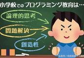 重磅!日本将编程纳入小学必修,孩子从小学编程合适吗?