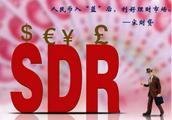 宋财贷:人民币加入SDR,对老板姓有啥好处