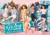 韩国版《欢乐颂》:《青春时代》有你青春所有的样子