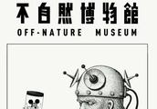 不自然博物馆 这是玩人