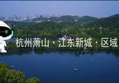 """杭州萧山江东新城——承载杭州""""高铁之城""""功能"""