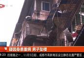 中年男子疑因身患重病,一时想不开从高楼坠下,不治身亡!