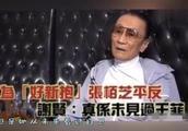 82岁谢贤正式复出,称见到张柏芝就会抹眼泪,王菲从未来探望他