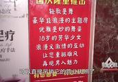 """男仕SPA会所用""""特殊服务""""套路办卡,一年被投诉25起仍拒绝退卡"""