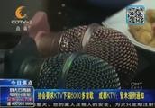 官方要求KTV下架6000多首歌曲 成都KTV:接到通知就下架