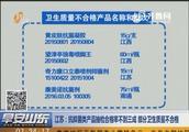 江苏:抗抑菌类产品抽检合格率不到三成 部分卫生质量不合格