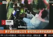 男子酒后坐错公交车,不仅辱骂司机,还用手掐其脖子