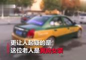 出租车上孩子大哭,司机误以为是人贩,报警后发现是亲爷爷男扮女装