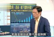 台湾学者又出幺蛾子,不仅怀疑双十一数据造假,还宣称有大量退货