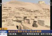 埃及 塞加拉古墓群发现七座法老墓葬