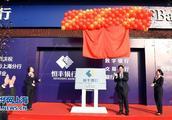 恒丰银行上海分行在沪成立