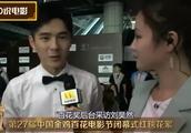 百花奖后台采访刘昊然,刘昊然表示委屈,网友太可爱了!