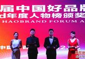 第三届中国好品牌暨Haobrand年度人物颁奖盛典召开