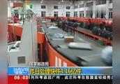 国家邮政局发布数据:11月11日处理快件4.16亿件