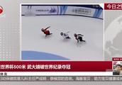 央视体育:短道世界杯500米,武大靖破世界纪录夺冠