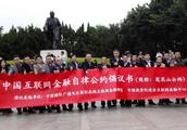 """融e邦加入""""中国互联网金融自律公约""""队伍 规范发展"""