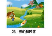纸船和风筝用自己的话讲故事