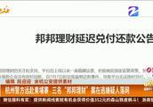 """杭州警方远赴柬埔寨 三名""""邦邦理财""""案在逃嫌疑人落网"""