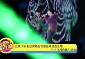 王源18岁生日演唱会与爱豆林俊杰合唱 三小只再合体引泪奔