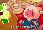 小猪班纳:老爸给班那报名了歌剧演唱比赛,班纳会参加吗?