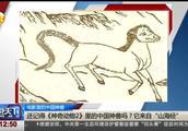 """还记得《神奇动物2》里的中国神兽吗?它来自""""山海经"""""""