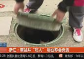 """小区草盆井""""吃人""""?孕妇掉入窨井不幸身亡!物业称会负责"""